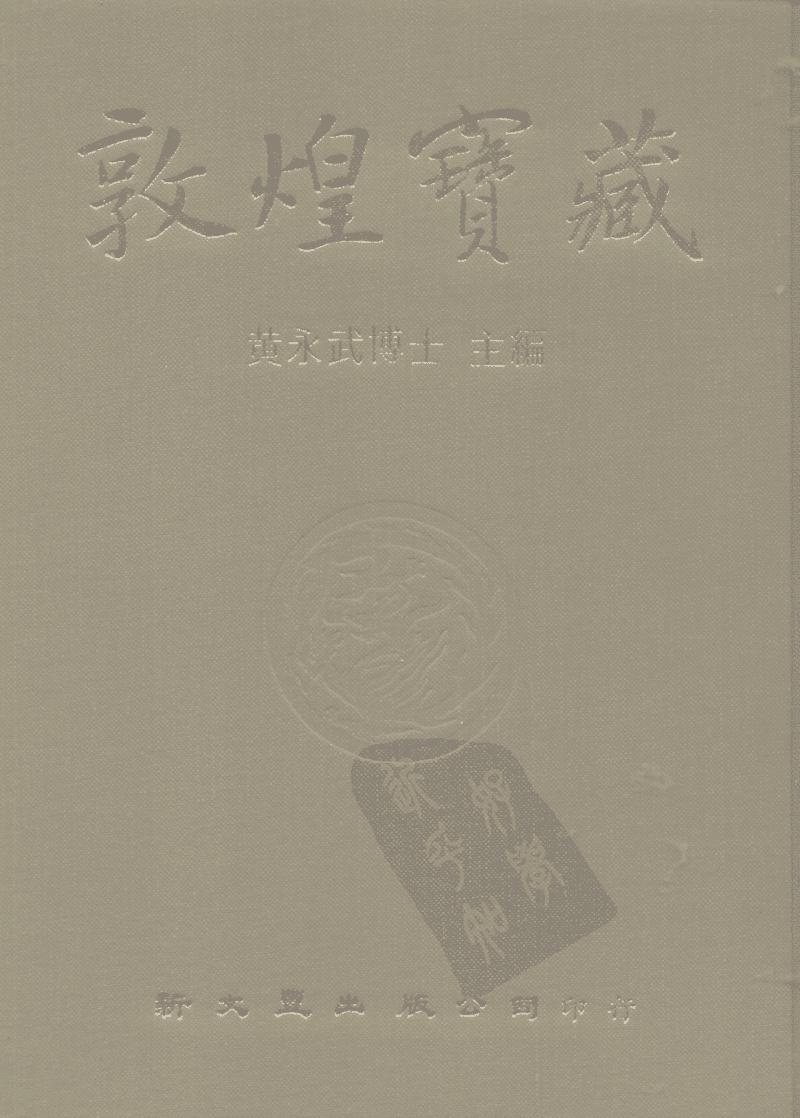 《敦煌宝藏》第134册 伯4609-4939号.pdf