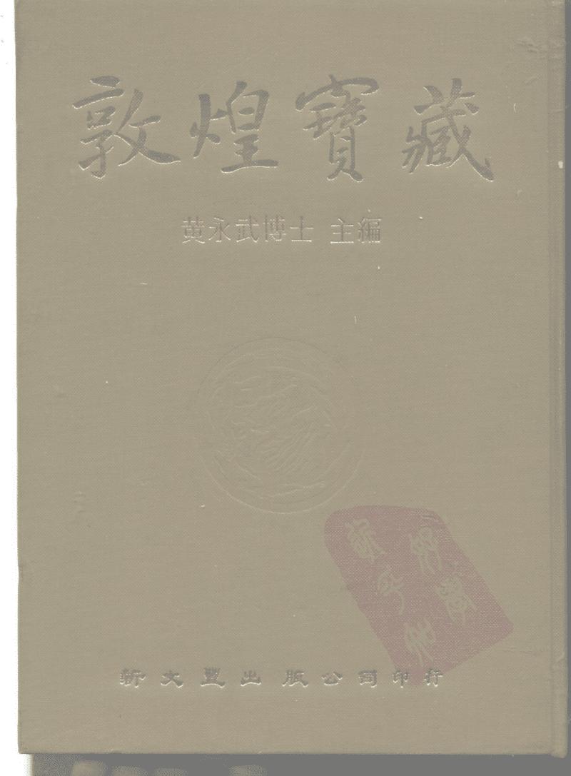 《敦煌宝藏》第122册 伯2542-2629号.pdf