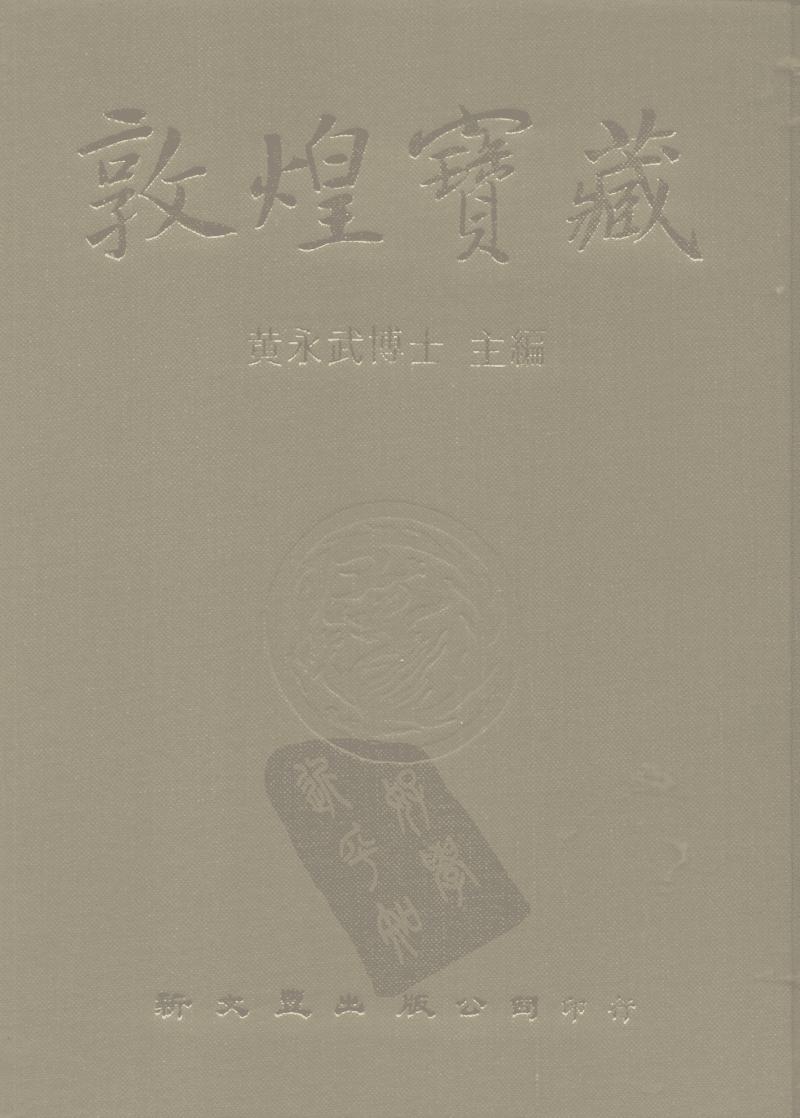 《敦煌宝藏》第131册 伯3799-3913号.pdf