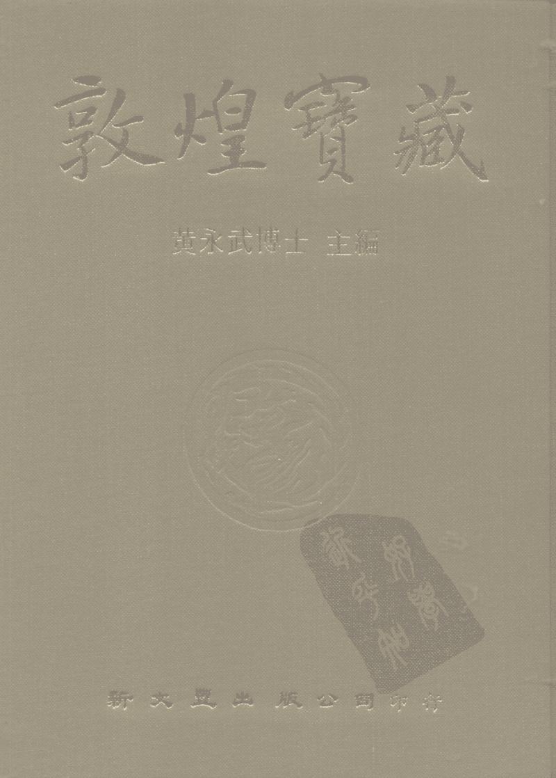 《敦煌宝藏》第128册 伯3355-3533号.pdf