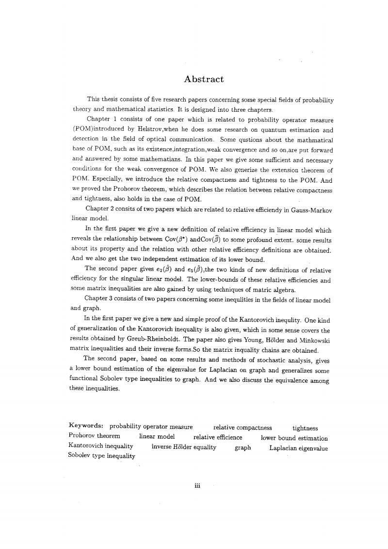 概率算子测度和相对效率以与有关不等式的一些分析.pdf