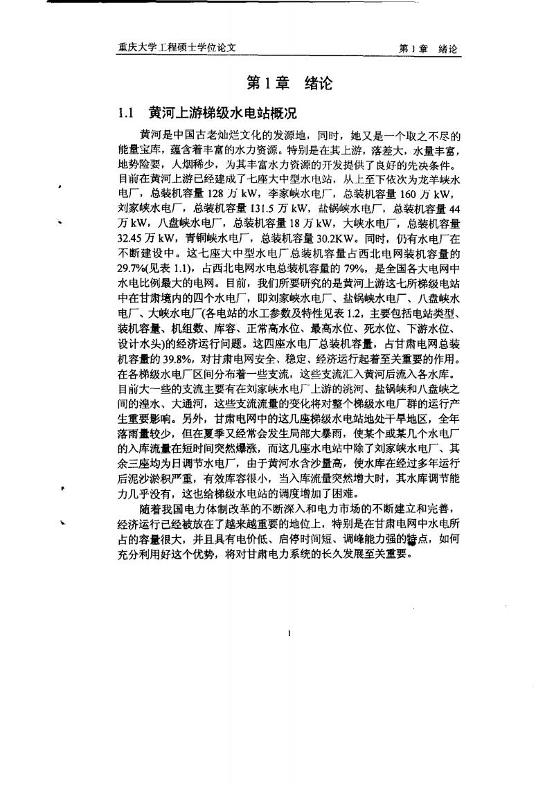 甘肃电网黄河梯级水电站短期经济调度分析.pdf