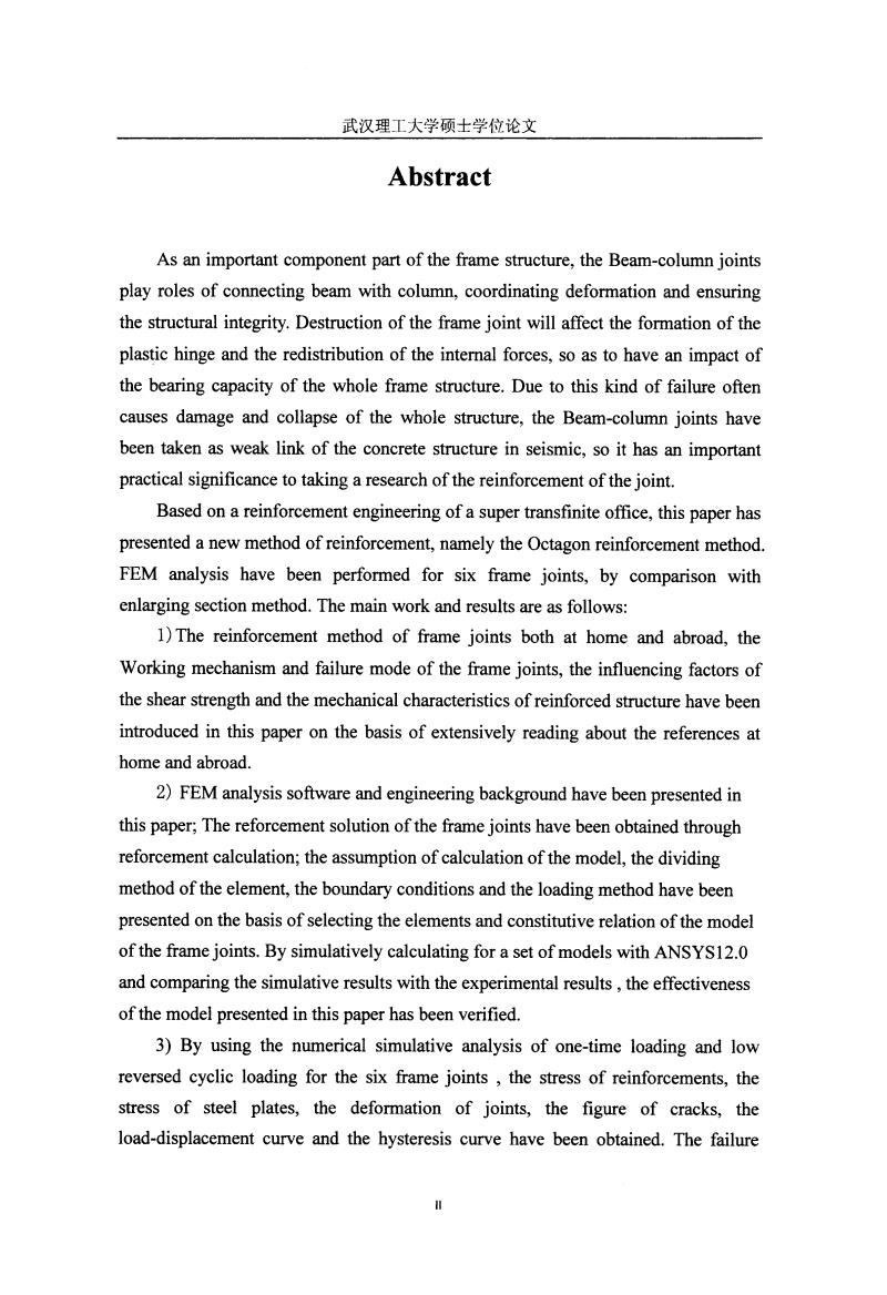钢筋混凝土框架节点八角形加固法分析.pdf