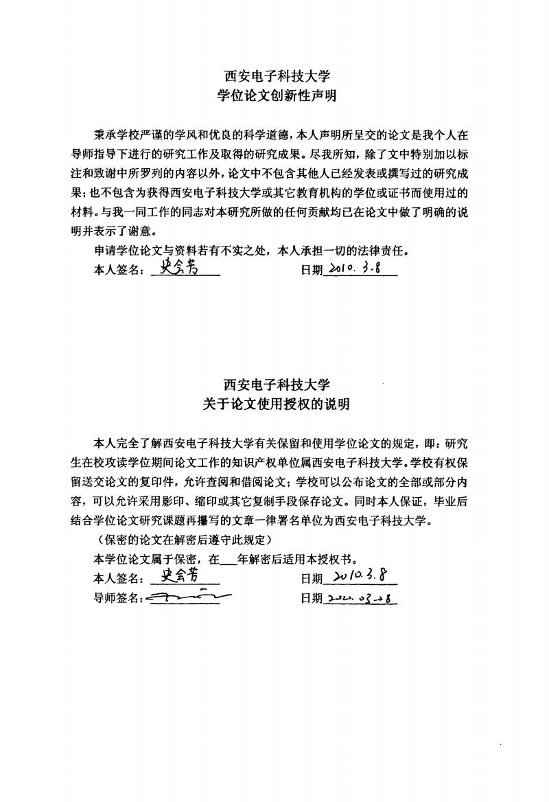 高Al组分AlGaN外延膜的测试与表征.pdf