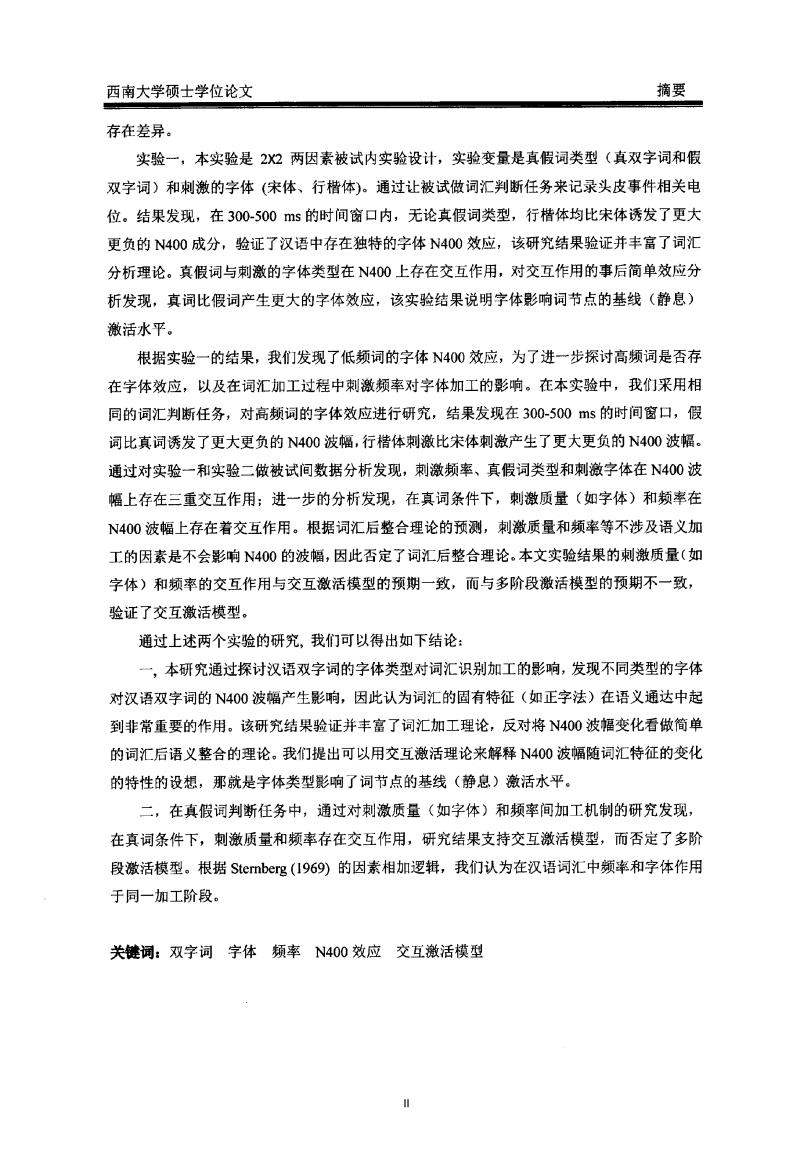 高低频汉语双字词的字体N400效应.pdf