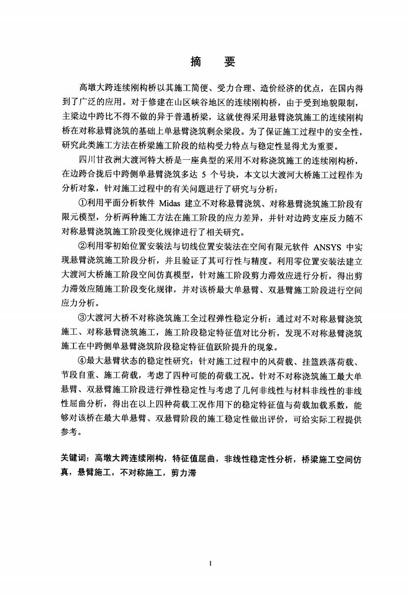 高墩大跨连续刚构不对称浇筑施工受力特点与稳定性分析.pdf