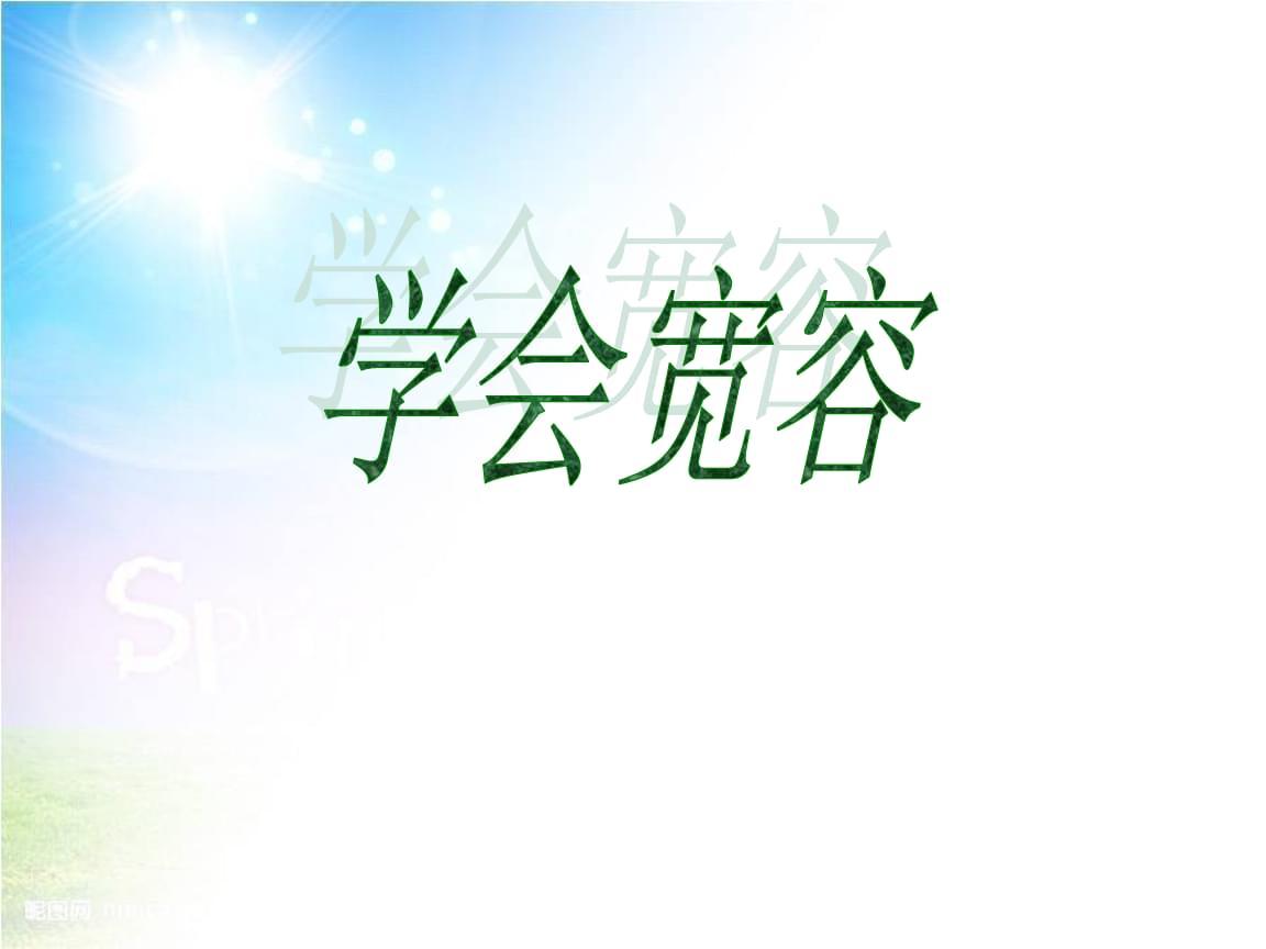 德育教育宽容篇《学会宽容》主题班会课.pptx