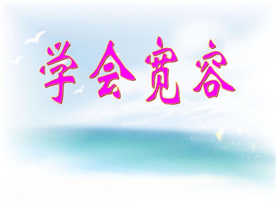 德育教育宽容篇《学会宽容》主题班会.pptx