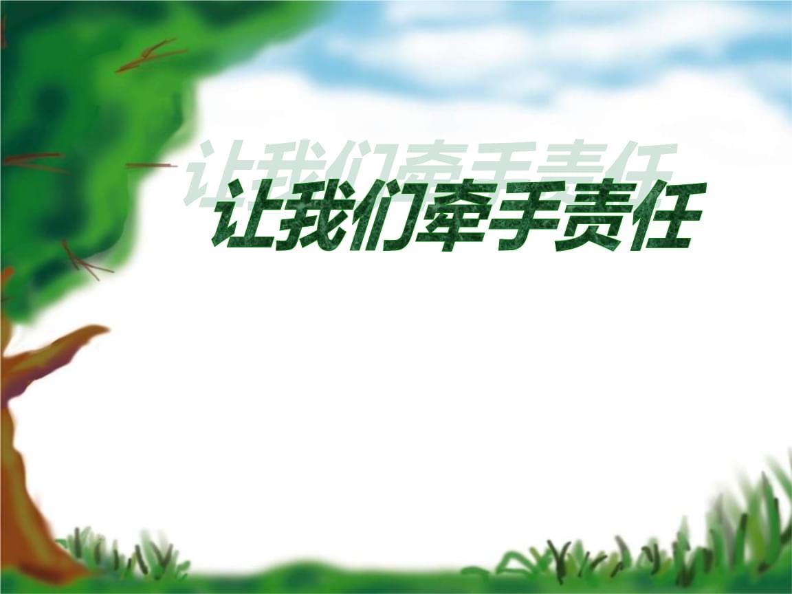 德育教育有责任感篇《责任》主题班会 (2).pptx