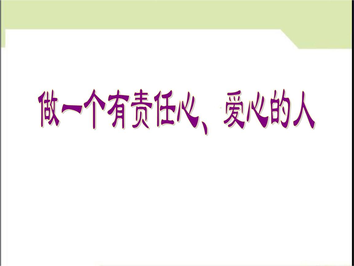 德育教育有责任感篇《做一个有责任心、爱心的人》.pptx