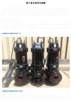 格兰富水泵型号参数.pdf