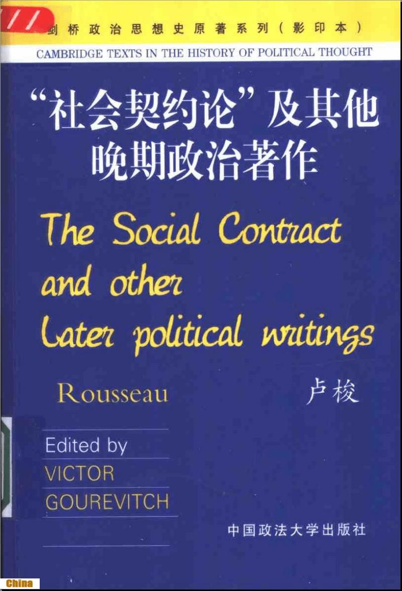 """""""社会契约论""""及其他晚期政 治著作.pdf"""