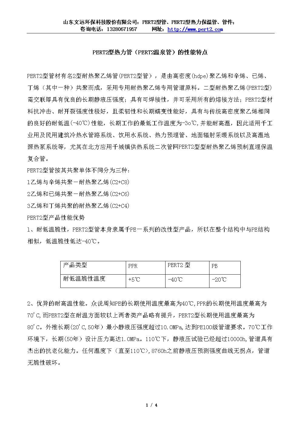 PERT2型热力管(PERT2型温泉管)的性能特点.docx