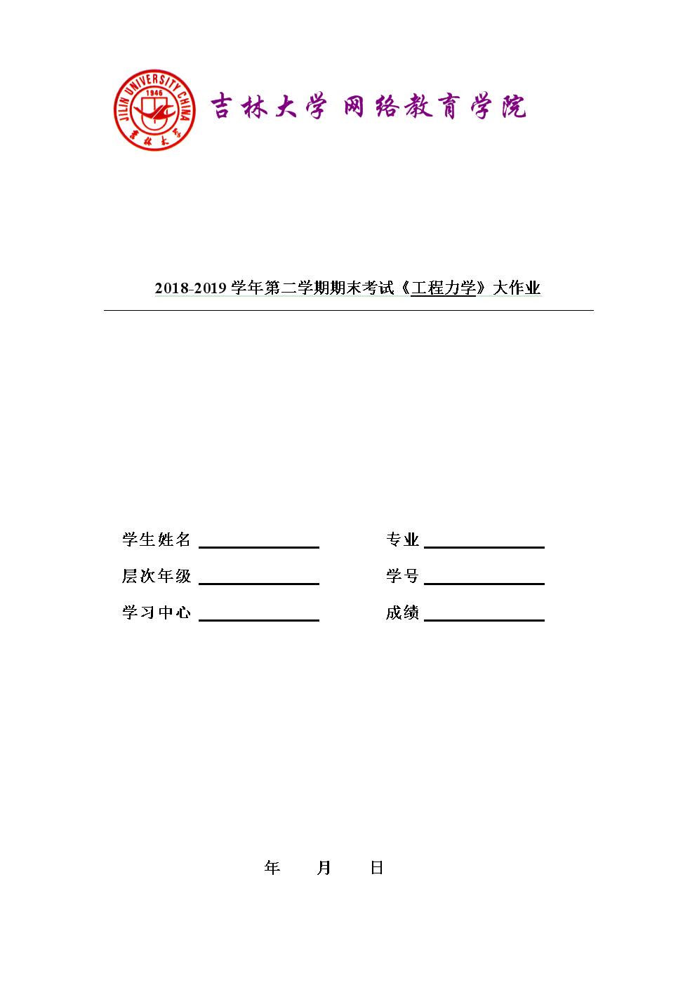 吉大19年9月课程考试《工程力学》离线作业考核要求【答案】.doc