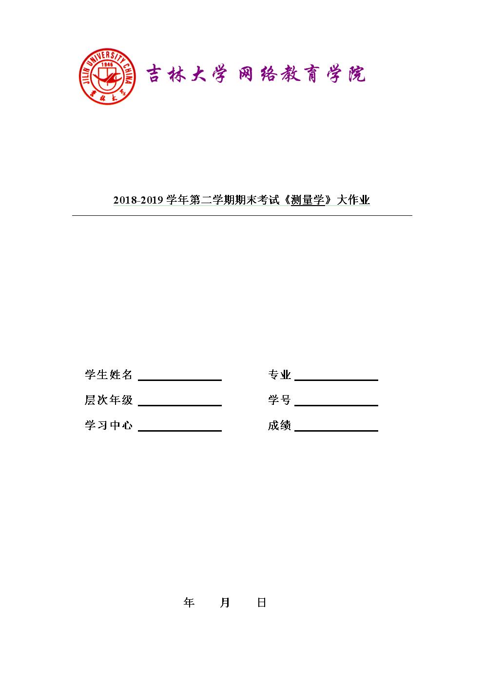 吉大19年9月课程考试《测量学》离线作业考核要求【答案】.doc