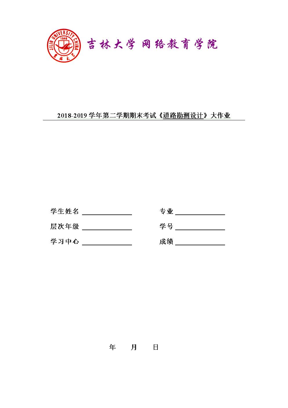 吉大19年9月课程考试《道路勘测设计》离线作业考核要求【答案】.doc
