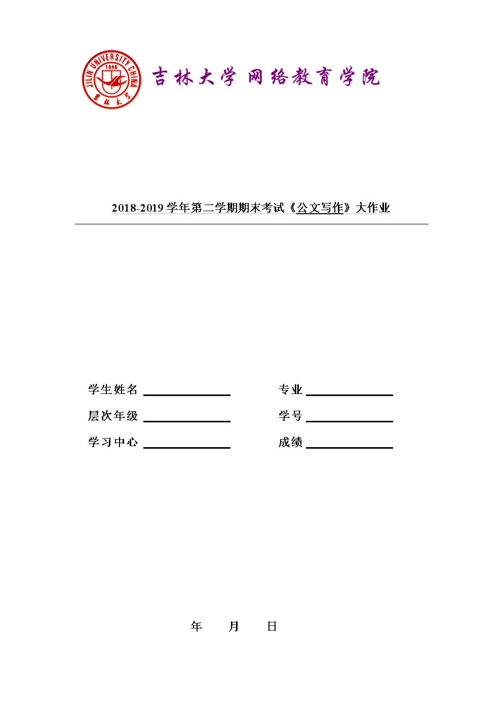 吉大19年9月课程考试《公文写作》离线作业考核要求【答案】.doc