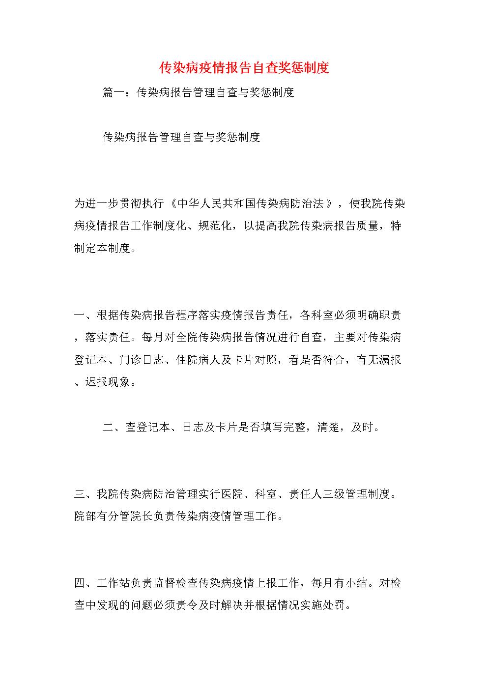 传染病疫情报告自查奖惩制度.doc