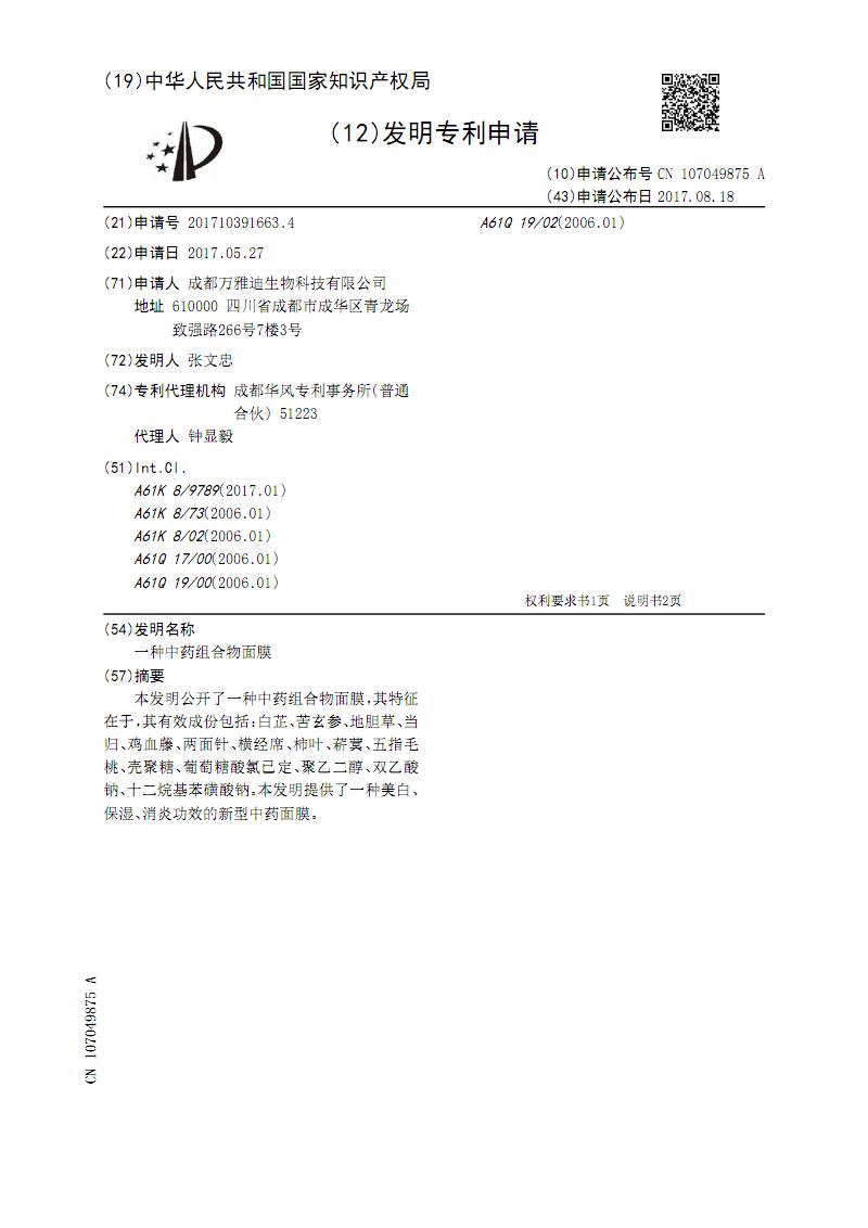 一种中药组合物面膜.pdf