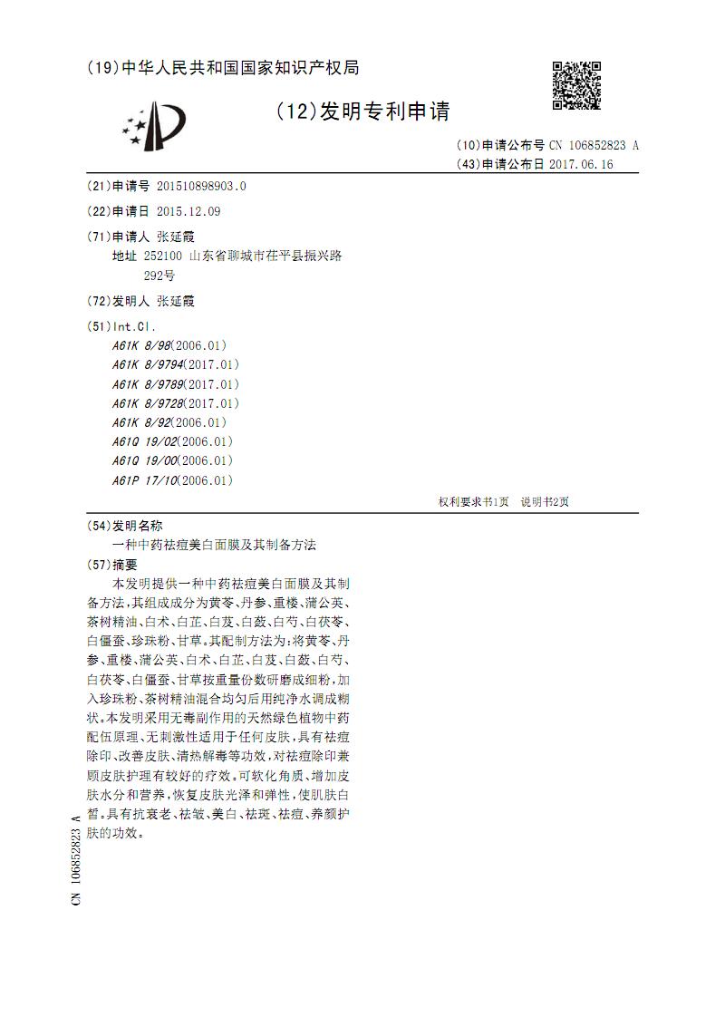 一种中药祛痘美白面膜及其制备方法.pdf