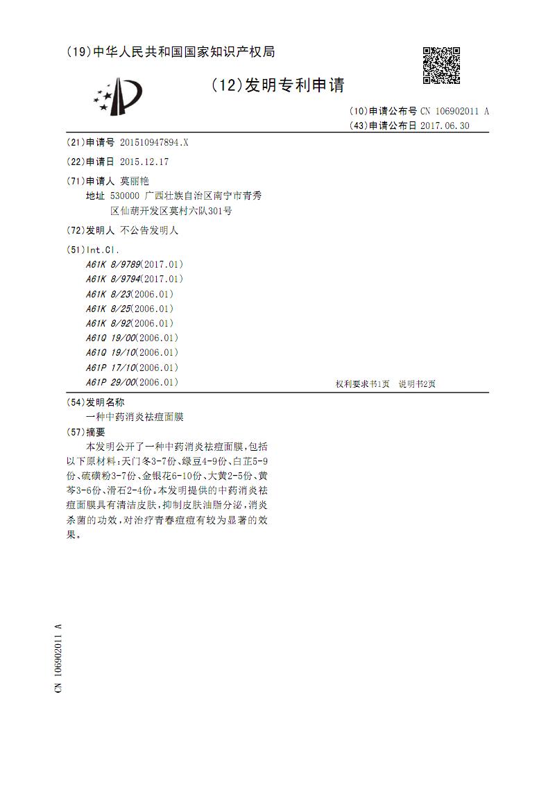 一种中药消炎祛痘面膜.pdf