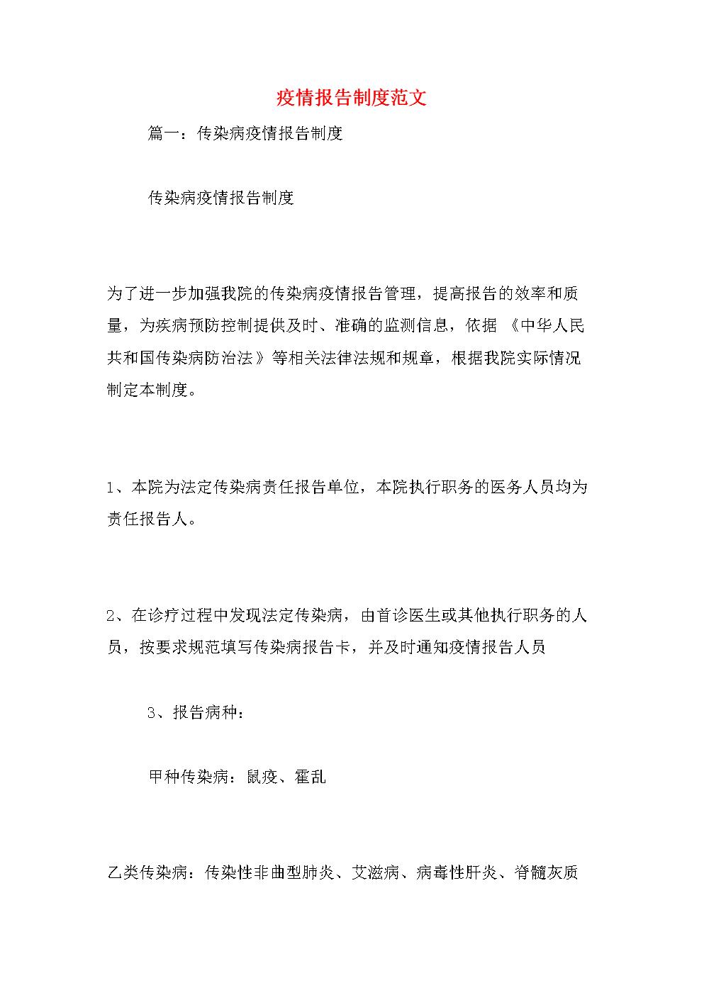 疫情报告制度范文.doc