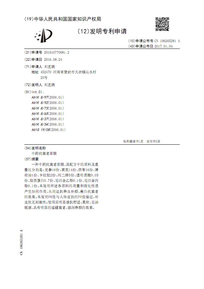 中药抗衰老面膜.pdf
