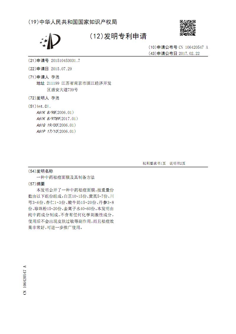 一种中药祛痘面膜及其制备方法.pdf