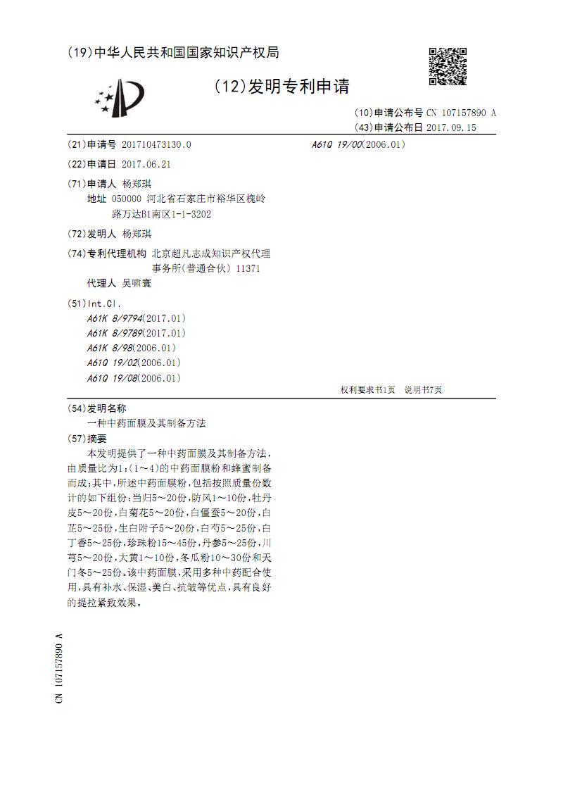 一种中药面膜及其制备方法(005).pdf