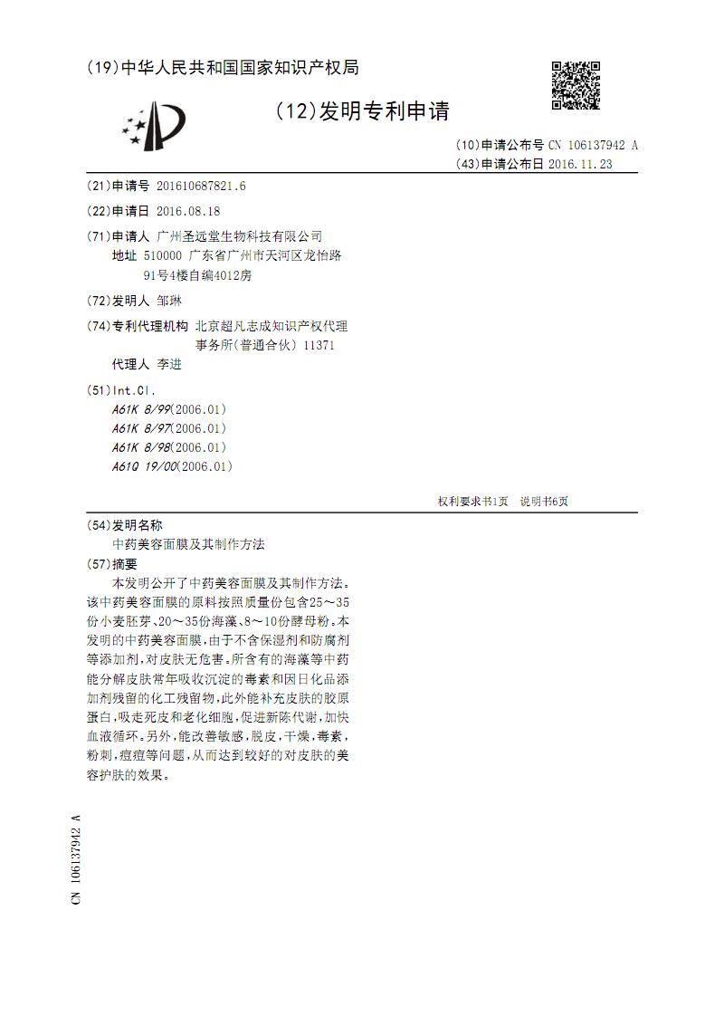 中药美容面膜及其制作方法.pdf