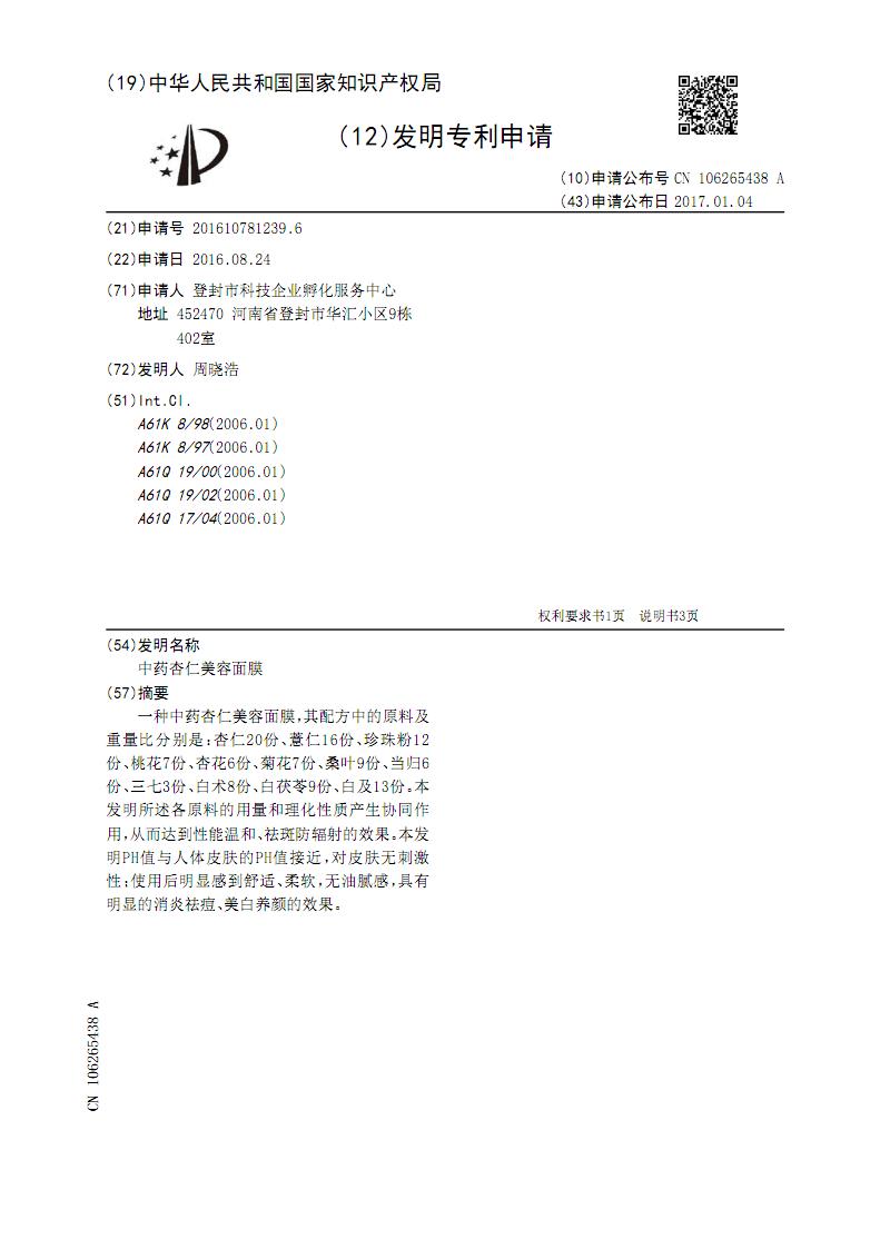 中药杏仁美容面膜.pdf