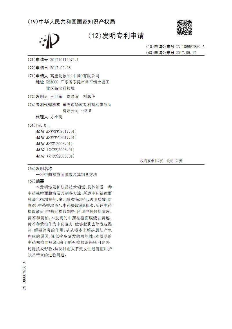 一种中药祛痘面膜液及其制备方法.pdf