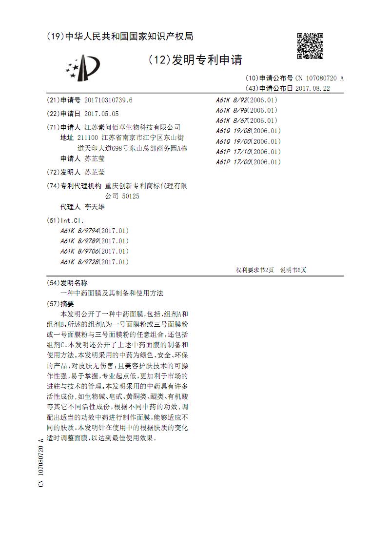 一种中药面膜及其制备和使用方法.pdf