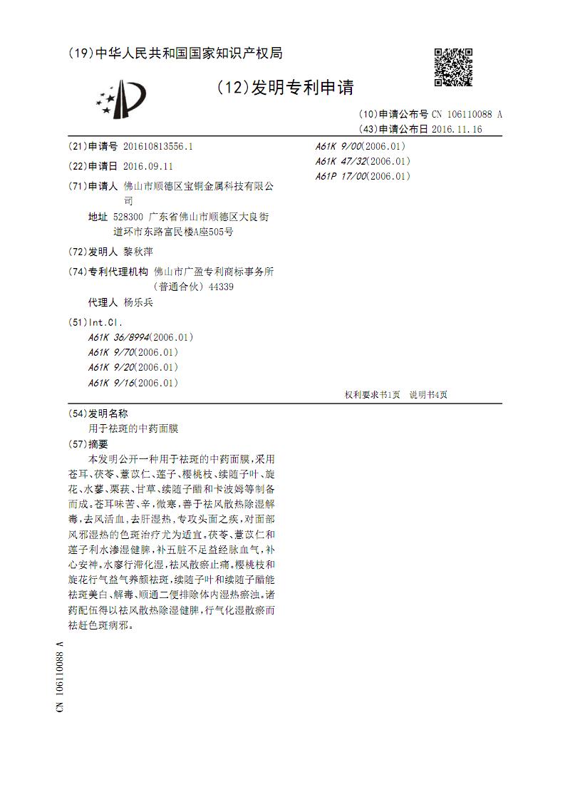 用于祛斑的中药面膜.pdf