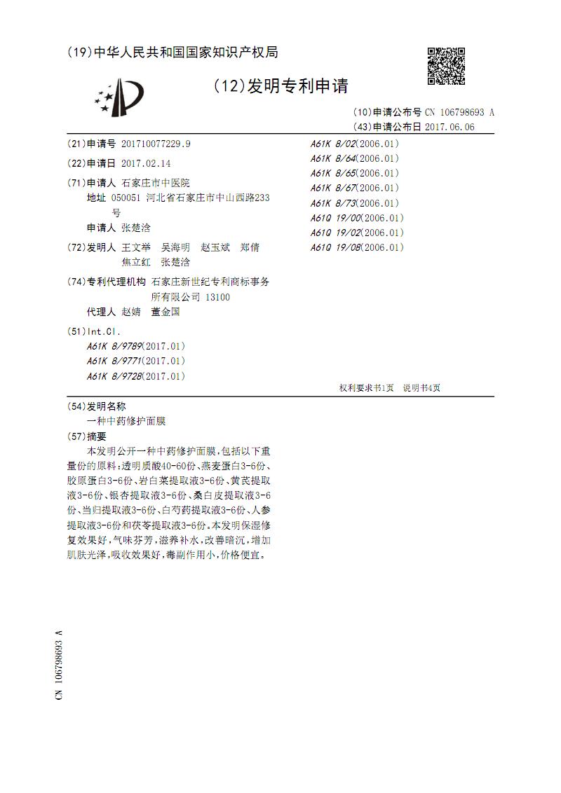 一种中药修护面膜.pdf