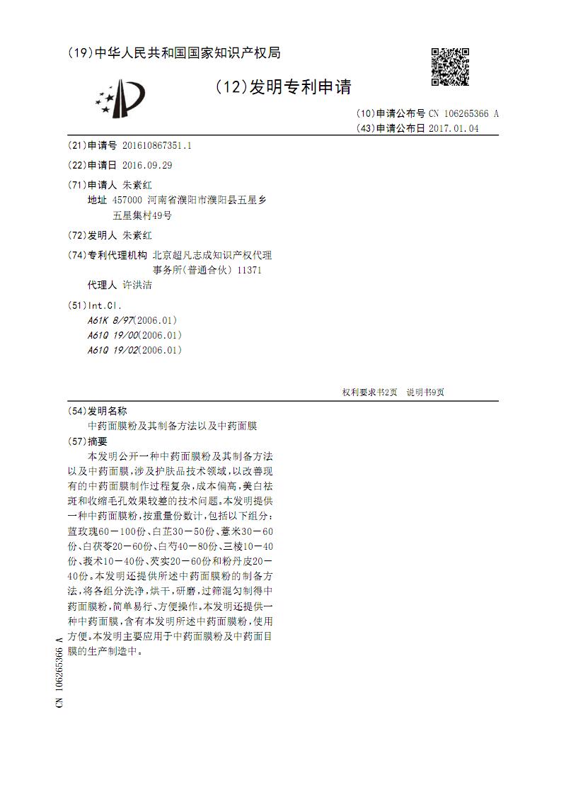 中药面膜粉及其制备方法以及中药面膜.pdf