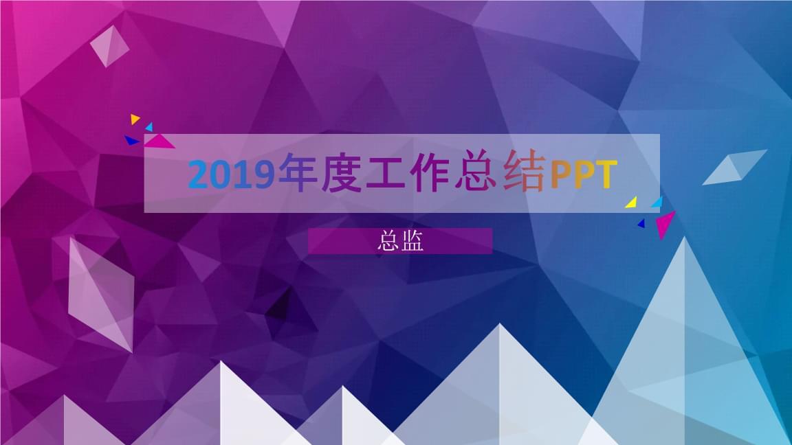 创意立体多边形欧美商务PPT模板.pptx