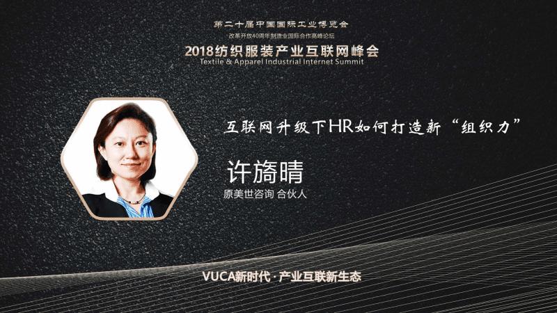 许旖晴2018纺织服装产业互联网峰会-组织力.pdf