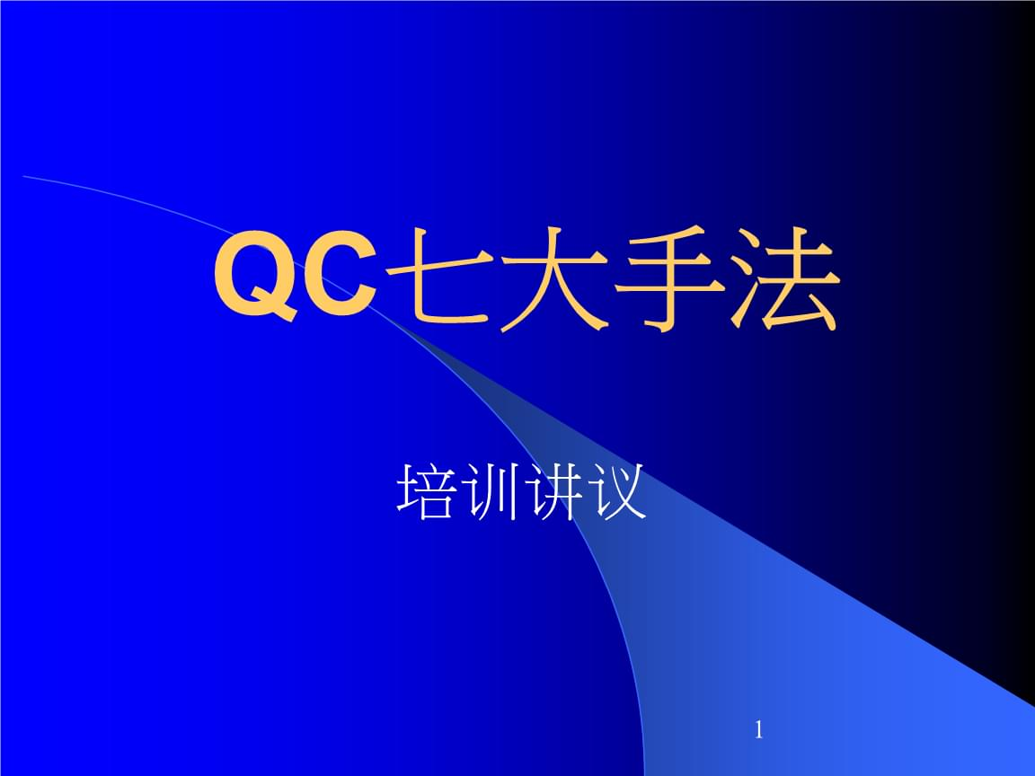 QC七大手法精选之训练讲义.pptx