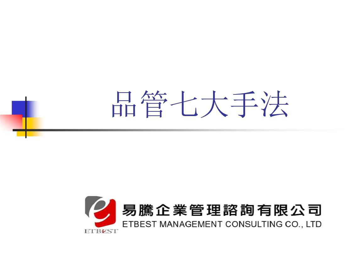 QC七大手法精选之培训讲义1.ppt