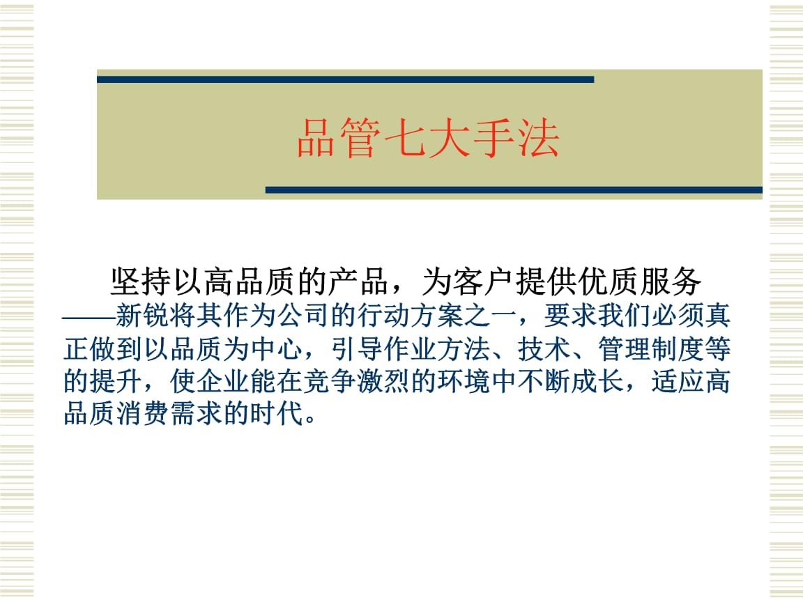 旧QC七大手法培训精选讲义2.ppt