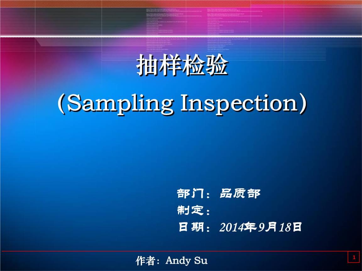质量管理抽样检验方法.ppt