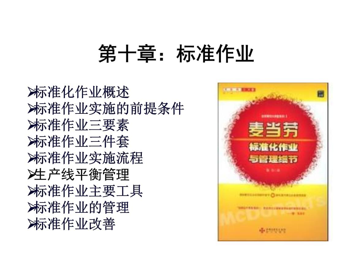 精益系统课程-----09-标准作业.ppt