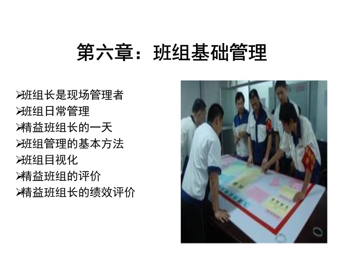 精益系统课程-----16-班组基础管理.ppt