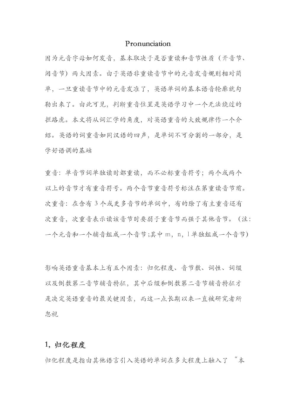 英语重音规律之总结.doc