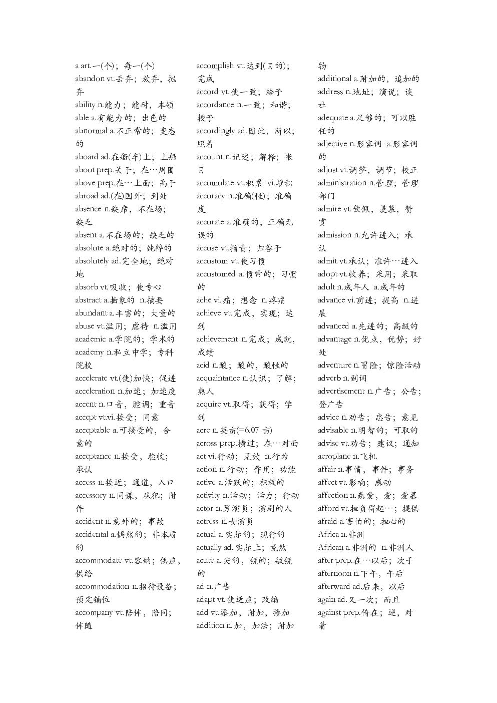 英语四级的单词表TXT.doc