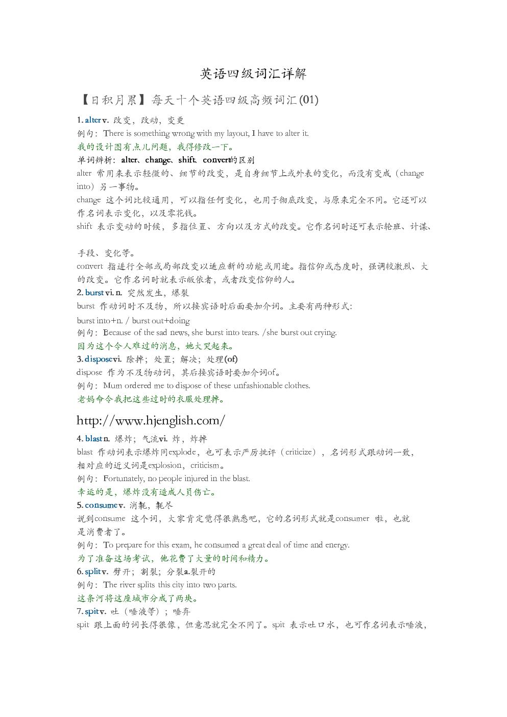 英语四级词汇详解.doc