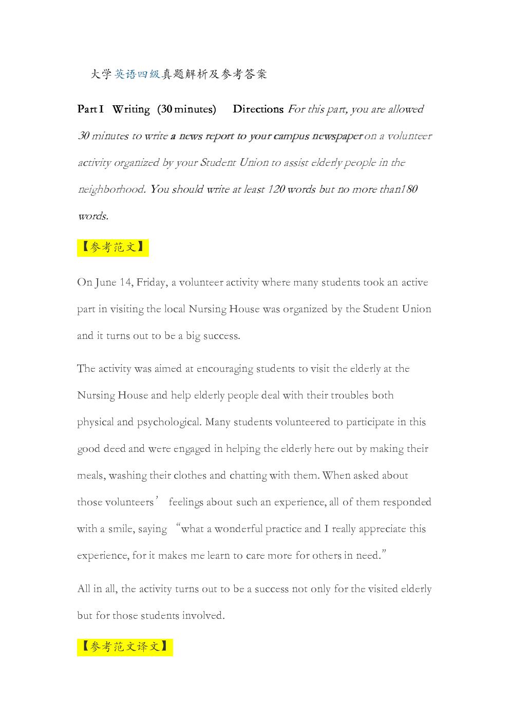 大学英语四级的真题及参考与答案(第一套).doc