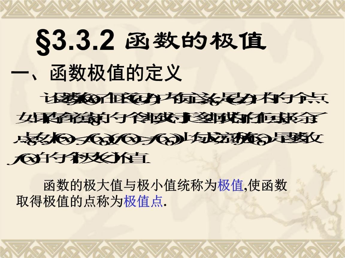 大学高数 3.3.2 函数的极值及其求法.ppt
