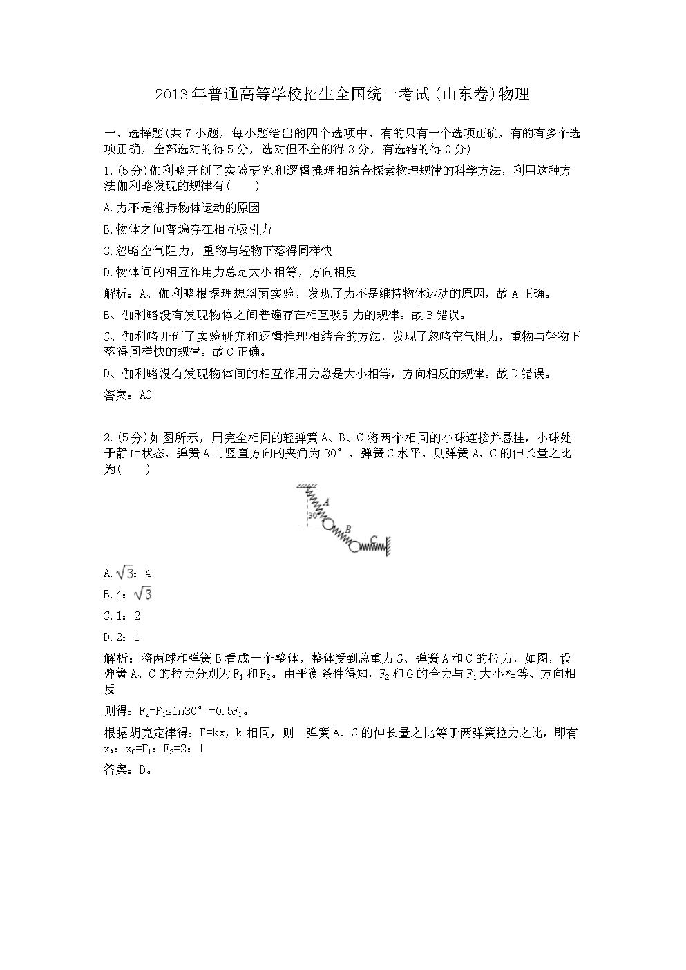 2013年普通高等學校招生全國統一考試(山東卷)物理.docx